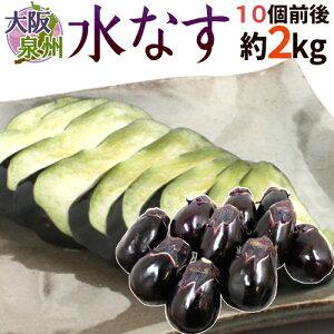 """大阪泉州 """"水なす"""" 10個前後 風袋込約2kg 贈答用品質(等級A・B)【予約 3月以降】"""
