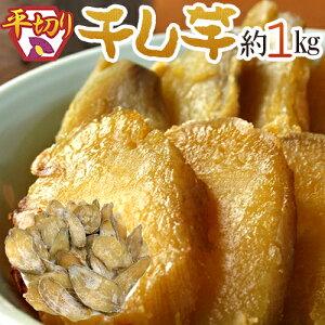 """【送料無料】""""干し芋 平切り"""" 約1kg 無添加・砂糖不使用"""