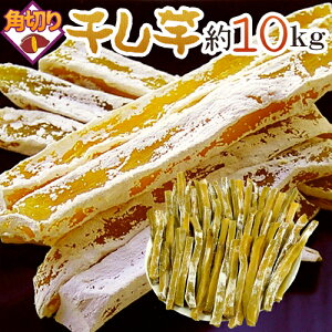 "【送料無料】""干し芋 角切り"" 約10kg 無添加・砂糖不使用"
