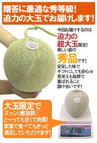 """北海道赤肉メロン""""らいでんレッドメロン""""1玉約2kg前後4玉購入で送料無料!7玉購入で1玉おまけ♪"""
