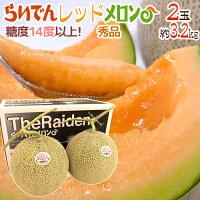 """北海道赤肉メロン""""らいでんレッドメロン""""2玉約3.2kg化粧箱"""