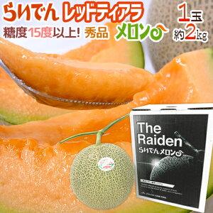 """【送料無料】北海道 赤肉メロン """"らいでんレッドティアラメロン"""" 秀品 1玉 約2kg 化粧箱【予約 7月下旬以降】"""
