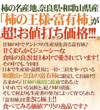 """和歌山・奈良産""""富有柿""""訳あり約7kg大きさおまかせ"""