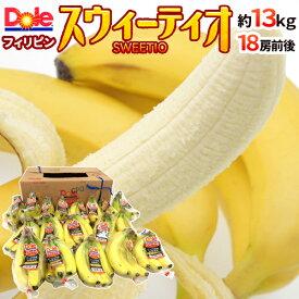"""【送料無料】DOLE """"スウィーティオバナナ"""" 18房前後 約13kg 1箱 フィリピン産 DOLEバナナ SWEETIO○"""