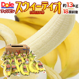"DOLE ""スウィーティオバナナ"" 18房前後 約13kg 1箱 フィリピン産 DOLEバナナ SWEETIO"