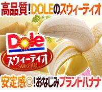 "DOLE""スウィーティオバナナ""18房前後約13kg1箱フィリピン産DOLEバナナSWEETIO"