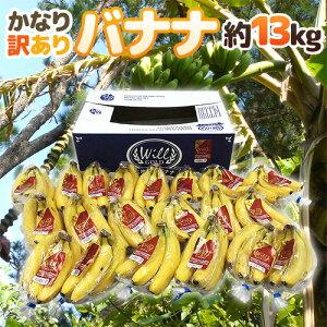 """【緊急スポット】【送料無料】""""バナナ"""" 約13kg 訳あり【2週間以内の発送】"""