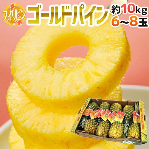 """フィリピン産 """"ゴールデンパイン"""" 大玉 6〜8個 10kg【楽ギフ_包装】"""