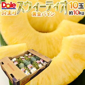 """【送料無料】完熟!黄金パイン! """"DOLEスウィーティオパイナップル"""" 10玉入り 約10kg 食べきりサイズ!"""