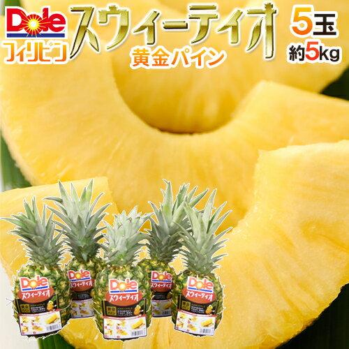 """完熟!黄金パイン """"DOLEスウィーティオパイナップル"""" 5玉 約5kg 食べきりサイズ!【楽ギフ_包装】"""