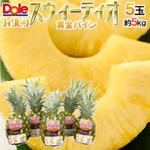 """完熟!黄金パイン """"DOLEスウィーティオパイナップル"""" 5玉 約5kg 食べきりサイズ!"""