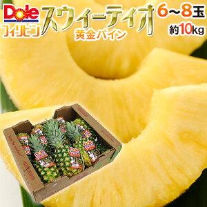 """【送料無料】完熟!黄金パイン! """"DOLEスウィーティオパイナップル"""" 6〜8玉入り 約10kg"""
