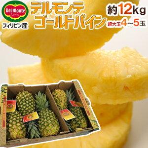 """【送料無料】デルモンテ フィリピン産 """"ゴールデンパイン"""" 超特大4〜5玉 約12kg"""