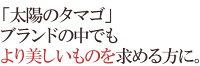"""宮崎完熟マンゴー""""太陽のタマゴ""""大玉2L3玉入り最高等級赤秀限定"""
