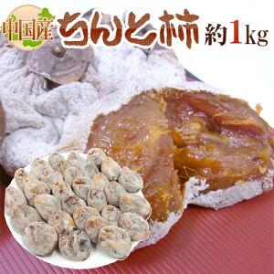 """【送料無料】""""ちんと柿"""" L〜3L 約1kg 中国産【予約 12月以降】"""