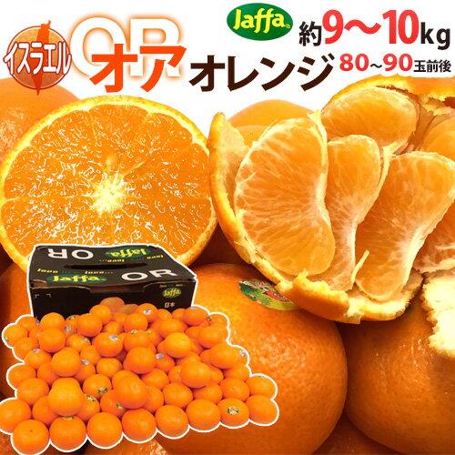 """【送料無料】""""オア オレンジ"""" 80〜90玉前後 約10kg イスラエル産 オアマンダリン【予約 2月下旬以降】"""