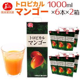 """【送料無料】ジューシー """"トロピカルマンゴージュース"""" 1000ml×6本×2箱"""