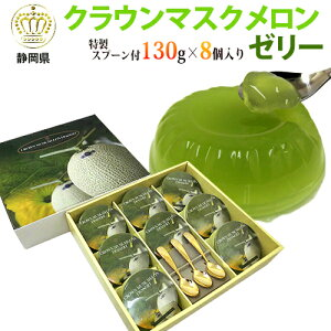 """静岡県 """"クラウンマスクメロンゼリー"""" 130g×8個入り 金色の特製スプーン付き 贅沢なひとときに♪"""