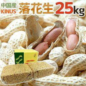 """中国産大粒 """"落花生"""" 真空パック 25kg から付きピーナッツ"""