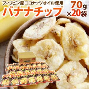 """""""バナナチップス"""" 約100g×《20袋》ココナッツオイル使用 フィリピン産 送料無料"""