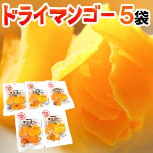 """【送料無料】""""ドライマンゴー"""" 《5袋》ドライフルーツ"""