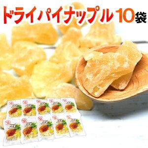 """【送料無料】""""ドライパイナップル"""" 《10袋》ドライパイン/ドライフルーツ"""