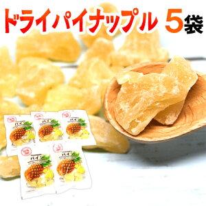 """【送料無料】""""ドライパイナップル"""" 《5袋》ドライパイン/ドライフルーツ"""
