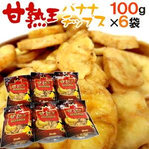 """【送料無料】""""甘熟王 バナナチップス"""" 約100g×《6袋》 香料不使用 ココナッツオイル使用 フィリピン産"""