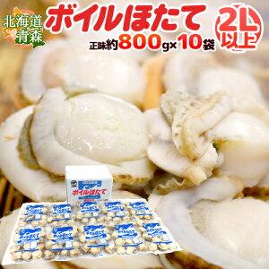 """北海道・青森 """"ボイルほたて"""" 2Lサイズ以上 10〜20玉前後 正味約800g(総重量約1kg)×《10袋》(合計正味約8kg)生食用 送料無料"""