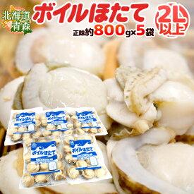 """北海道・青森 """"ボイルほたて"""" 2Lサイズ以上 10〜20玉前後 正味約800g(総重量約1kg)×《5袋》(合計正味約4kg)生食用"""