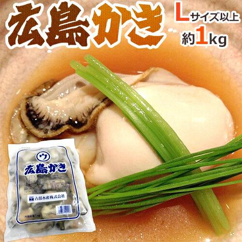 """【送料無料】""""広島産 むき牡蠣"""" 大粒Lサイズ以上 約1kg(解凍後正味約850g)加熱用/生/冷凍剥きカキ/牡蛎"""