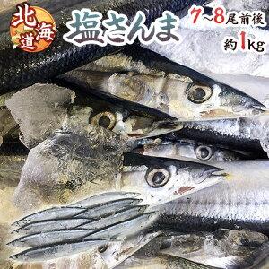 """【送料無料】北海道産 """"塩さんま"""" 7〜8尾前後 約1kg サンマ 秋刀魚"""