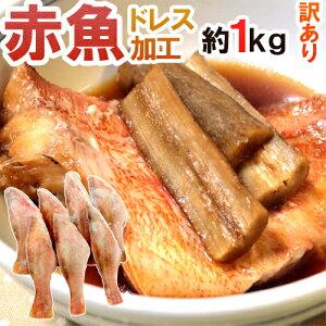 """【送料無料】""""赤魚 ドレス"""" 約1kg 訳あり 大きさおまかせ ノルウェー/カナダ/イギリス/アラスカ産など"""