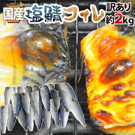 """【送料無料】国産 """"塩鯖フィレ"""" 訳あり 約2kg 大きさおまかせ 三枚おろし サバ"""