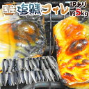 """【送料無料】国産 """"塩鯖フィレ"""" 訳あり 約5kg 大きさおまかせ 三枚おろし サバ"""
