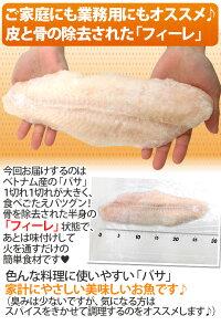 """ベトナム""""白身魚バサフィレ""""8〜12枚前後約2kg三枚おろし"""
