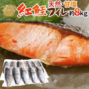 """ロシア・アメリカ """"塩紅鮭フィレ"""" 甘口塩鮭 7〜11枚前後 約8kg 塩ジャケ 半身 送料無料"""