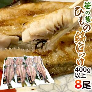 """【送料無料】""""笹の葉ひもの 縞ほっけ"""" 約400〜450g×8尾 ホッケの干物"""