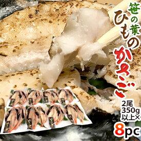 """【送料無料】""""笹の葉ひもの かさご"""" 2尾 約400〜450g×8pc カサゴの干物"""