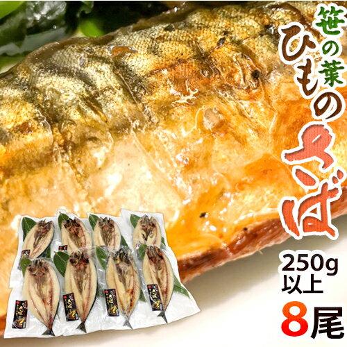 """【送料無料】""""笹の葉ひもの さば"""" 約250〜350g×8尾 鯖の干物"""