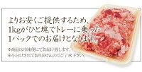 """国産""""牛こま切れ""""約1kg"""