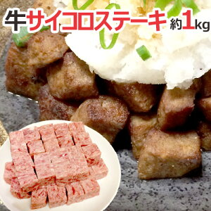 """国内製造 """"牛サイコロステーキ"""" 約1kg ビーフ/牛肉/業務用"""