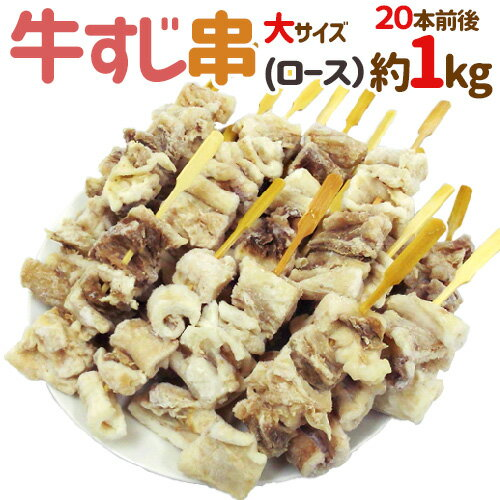 """""""牛すじ串(ロース)"""" 大サイズ(約50g) 20本前後 約1kg 中国産"""