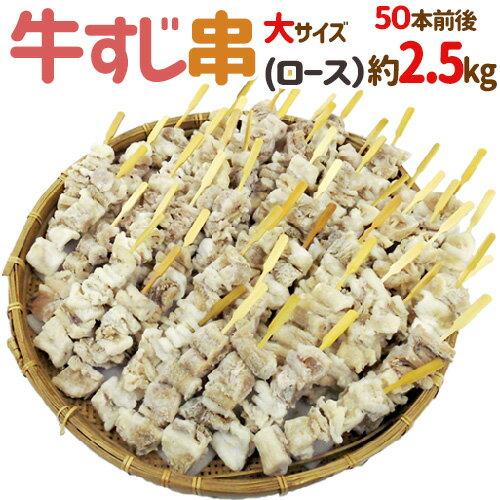 """""""牛すじ串(ロース)"""" 大サイズ(約50g) 50本前後 約2.5kg 中国産"""