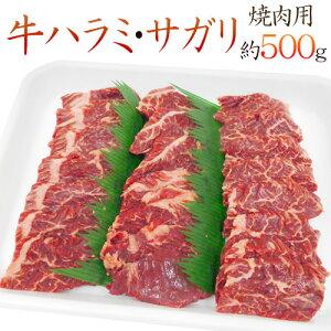 """""""牛ハラミ・サガリ 焼肉用"""" 約500g"""