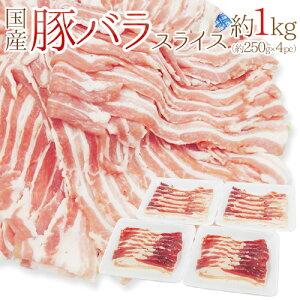 """国産 """"豚バラ スライス"""" 約1kg (約250g×4pc) 送料無料"""
