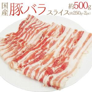 """【25日はエントリーでポイント10倍】国産 """"豚バラ スライス"""" 約500g (約250g×2pc)"""