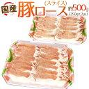 """国産 """"豚ロース スライス"""" 約500g(250g×2pc)"""