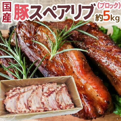 """【送料無料】国産""""豚スペアリブ ブロック"""" 約5kg 原体"""