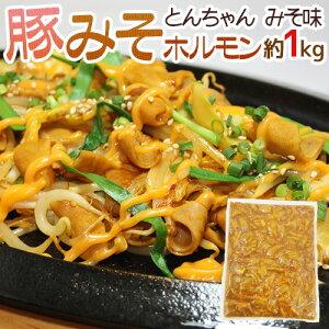 """国産豚使用 """"豚みそホルモン とんちゃん"""" 約1kg"""